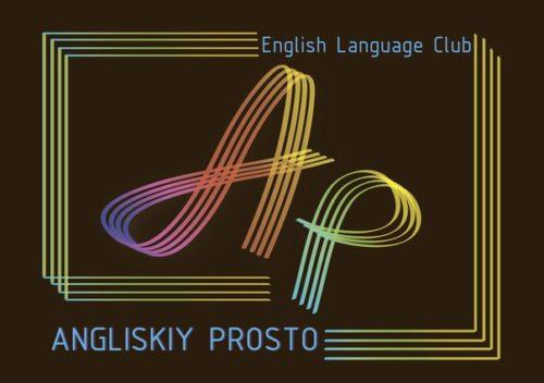 Английский Просто